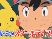 Pokémon  Sun And Moon' Anime First Trailer Released; Shows Ash In School And Battle