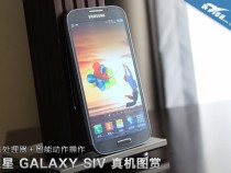 Leaked Image Of Samsung Galaxy S4