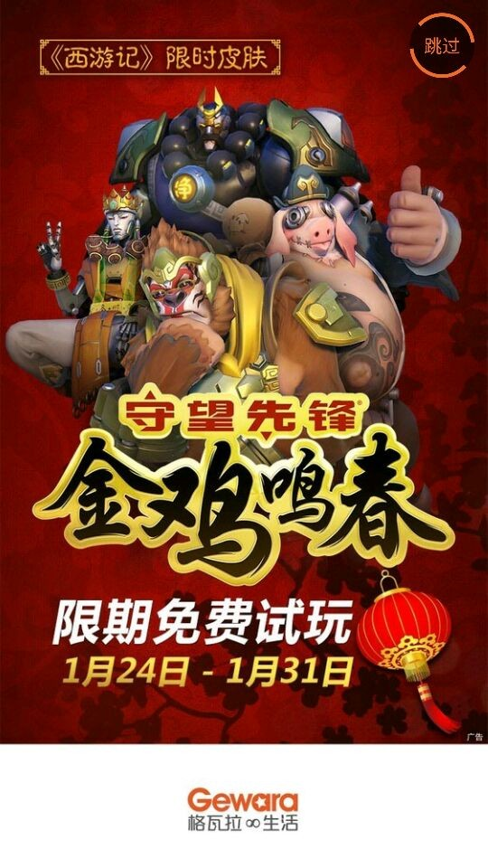 New skins for Zenyatta, Reinhardt, Winston, and Roadhog have been leaked through a Chinese ad.