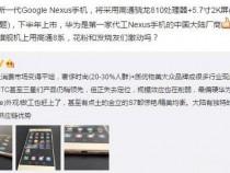 Huawei Nexus phone leak