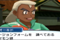 Pokemon Sun And Moon Update: Latest Trailer Introduces Professor Oak's Cousin, Details Discussed