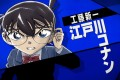 'Detective Conan' New Movie In The Works; Official Title And Release Date Revealed
