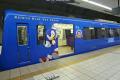Sonic The Hedgehog 25th Anniversary Otorii Keikyu Blue Sky Train