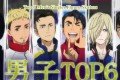 'Yuri On Ice!!!' Episode 11 & 12 Spoilers, Predictions