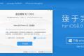 iOS 8-8.1 jailbreak Pangu