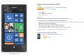 Nokia Lumia 520 on Amazon