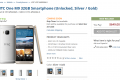 HTC One M9 retail listing reveals price, launch date